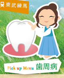 Pick up Menu 歯周病