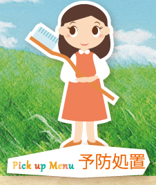 Pick up Menu 予防処置